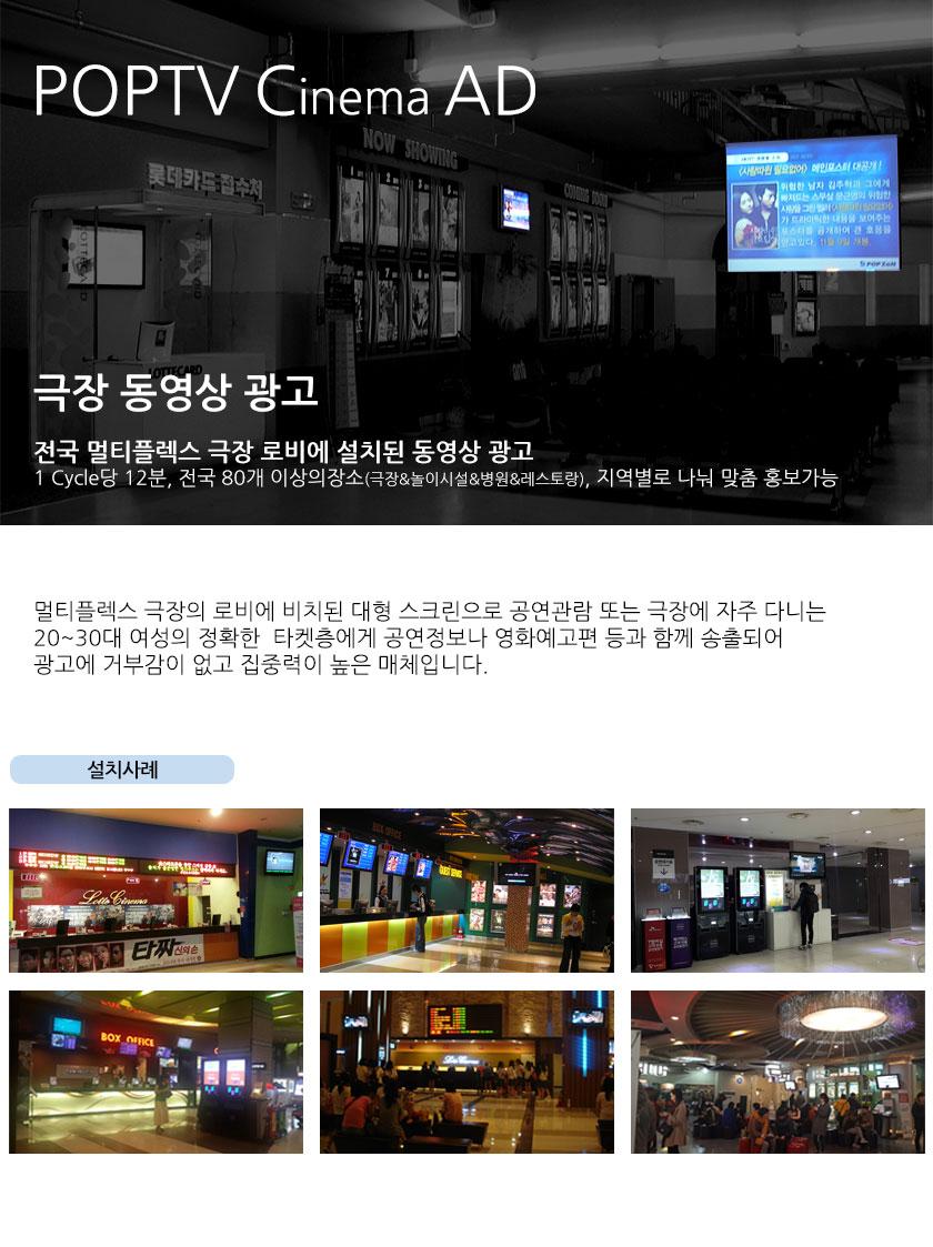 매체소개_극장동영상광고.jpg