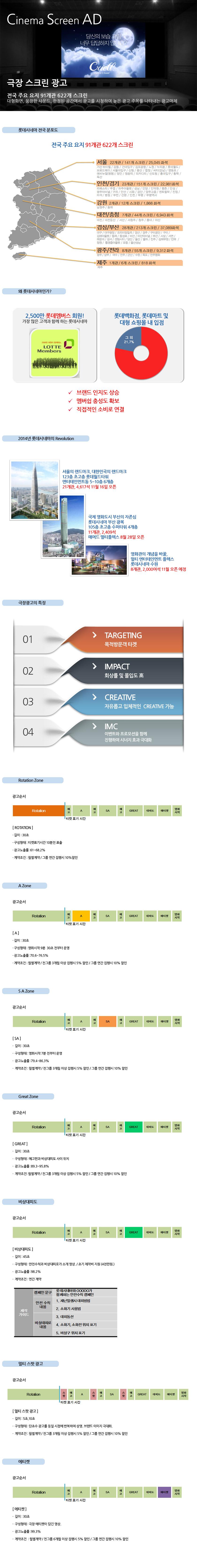 매체소개_스크린광고.jpg